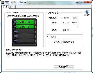 Drobo_fs20101228