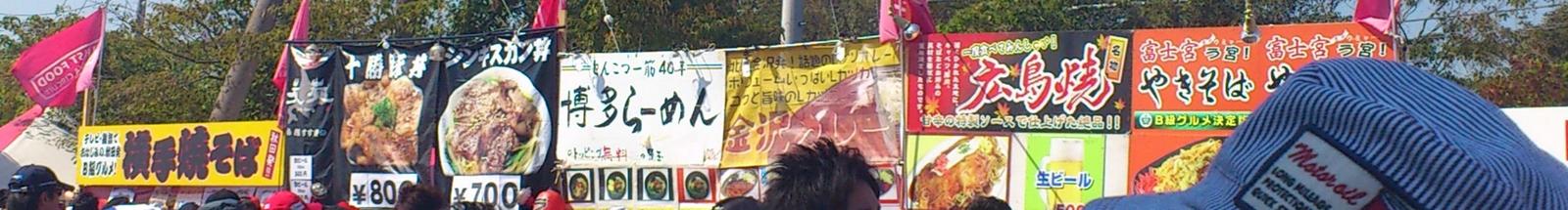 20111009suzuka