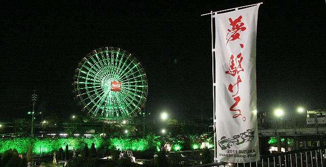20111009suzuka2